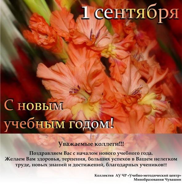 1 сентября это праздник поздравления 712