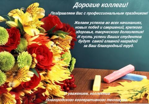Поздравления с днём рождения педагогу от коллег 417