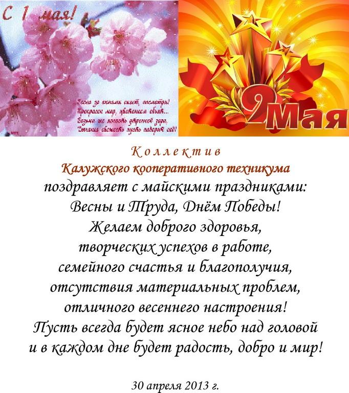 Православные поздравления от семьи